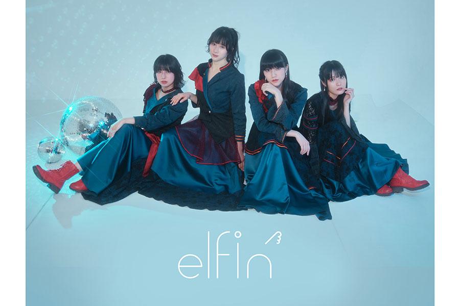 elfin'待望の1stアルバム「Believer's Disco」発売 辻美優喜び「魅力を1枚に集約」