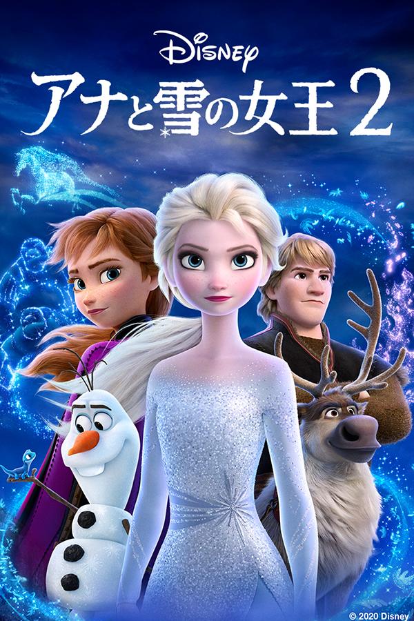 「アナと雪の女王2」【画像:(C)2021 Disney (C)2021 Disney/Pixar】
