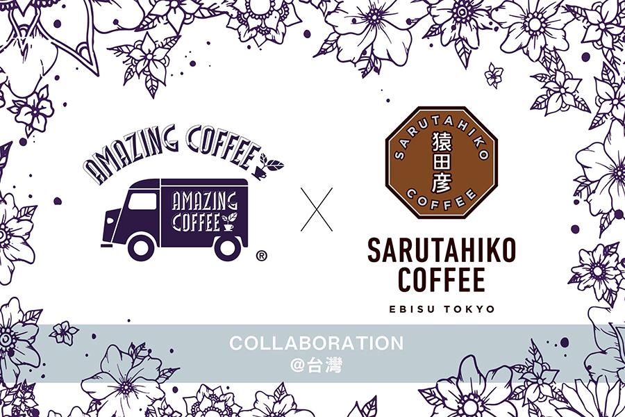 EXILE TETSUYAプロデュース「AMAZING COFFEE」が「猿田彦珈琲」と台湾にて初コラボ