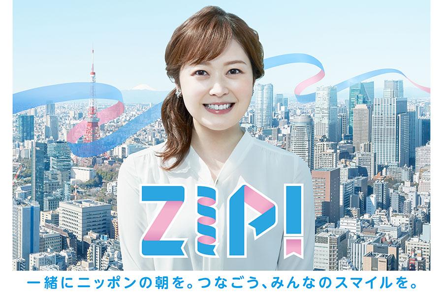 「ZIP!」新メインビジュアル解禁【写真:(C)日本テレビ】