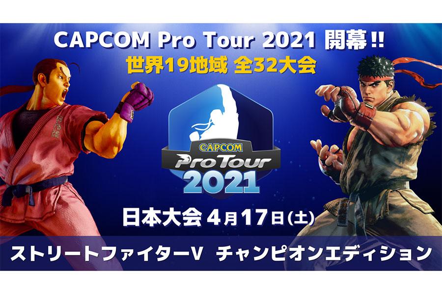 「CAPCOM Pro Tour Online 2021」の開催が決定