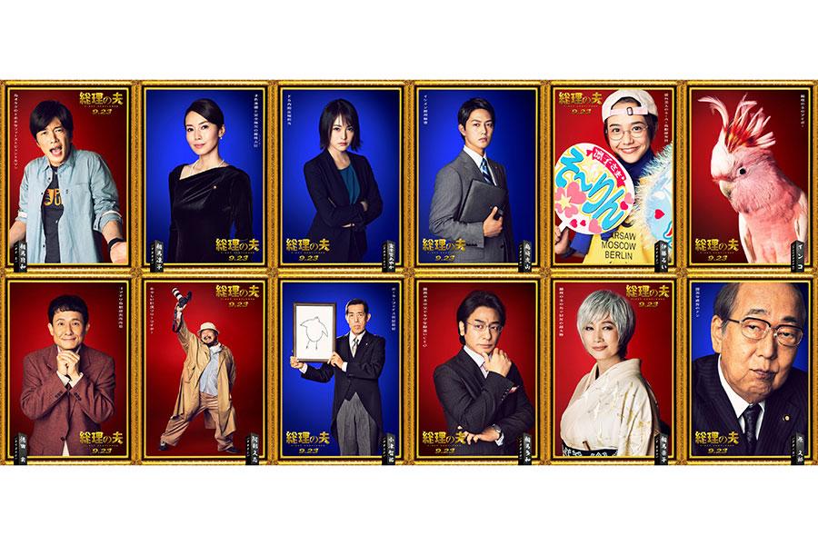 「総理の夫」の追加キャストが発表された【写真:(C)2021「総理の夫」製作委員会】
