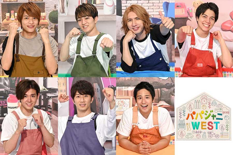 「パパジャニWEST」のスペシャル放送が4月6日に決定【写真:(C)TBS】