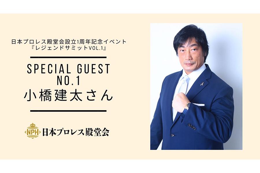 日本プロレス殿堂会「レジェンドサミットVol.1」小橋建太がSPゲストに登場
