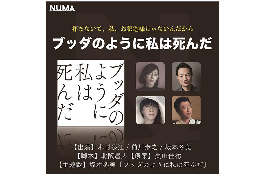 「ブッダのように私は死んだ」が特別編集版として「NUMA」に登場