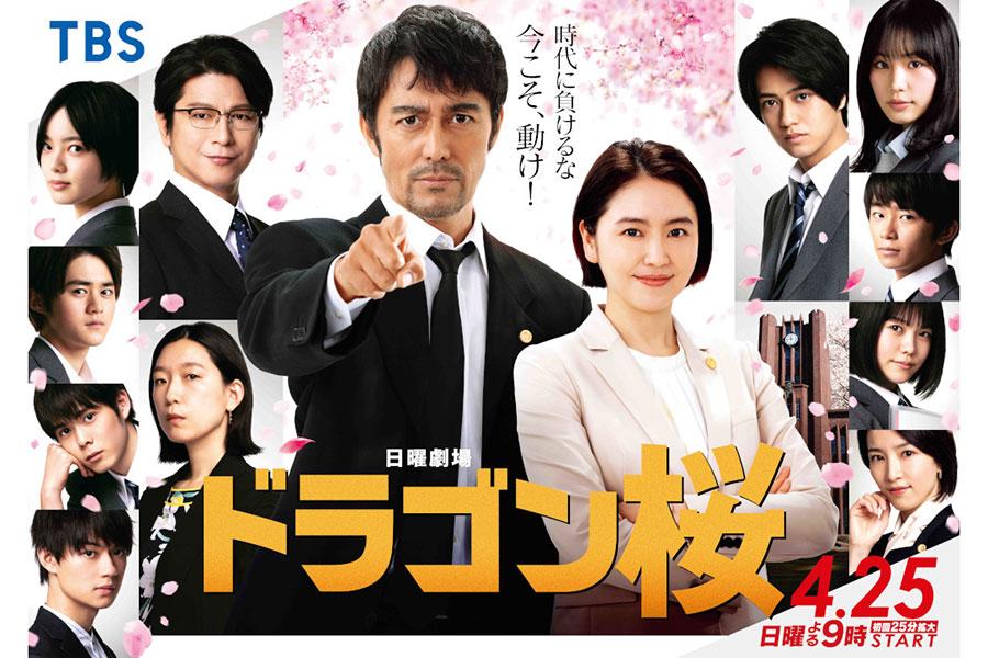 阿部寛主演「ドラゴン桜」初回放送4月25日に決定【写真:(C)TBS】