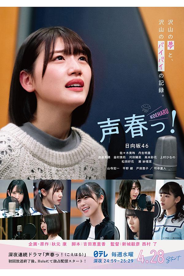 日向坂46メンバーが声優を目指す少女を演じる青春ドラマ「声春っ!」がスタートだ【写真:(C)「声春っ!」製作委員会】
