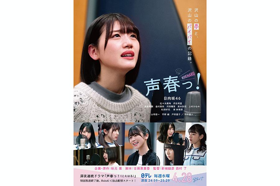 「日向坂46」が声優を目指す! 青春ドラマが4月スタート 劇中アニメ作品にも注目