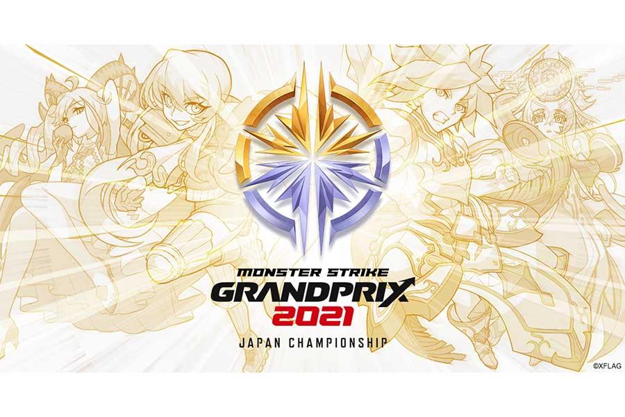 「モンストグランプリ2021 ジャパンチャンピオンシップ」の開催が決定【写真:(C)XFLAG】