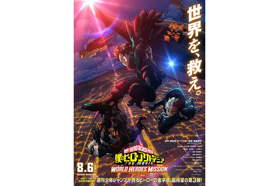 劇場版「僕のヒーローアカデミア」新ビジュアル&ストーリー解禁 特報映像も公開