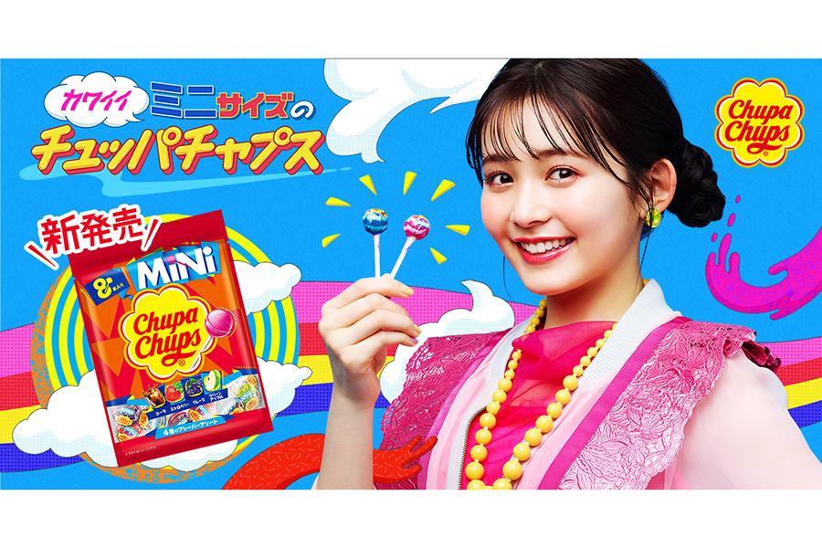 """久間田琳加、あふれる笑顔で""""ミニかわいい""""を表現 「チュッパチャップス」新ウェブCM"""