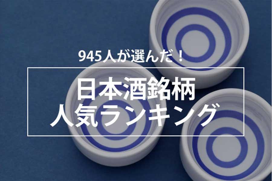 945人が選んだ「日本酒銘柄人気ランキング」トップ10 1位は老若男女を問わず人気