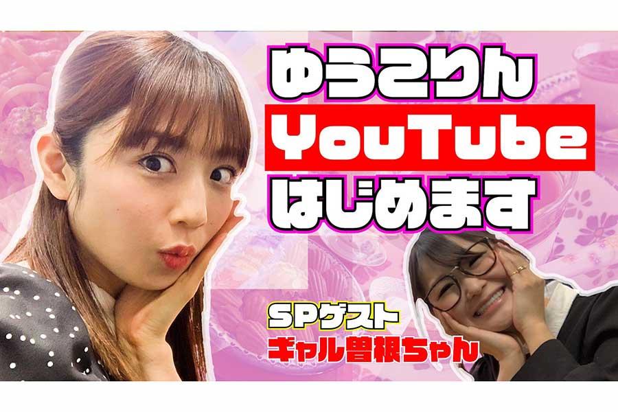 公式YouTubeチャンネルを立ち上げた小倉優子、初回はギャル曽根がゲスト参加だ