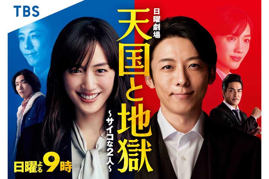 綾瀬はるか&高橋一生「天国と地獄」 第7話は個人視聴率9.1%記録、後半の展開へ期待高まる