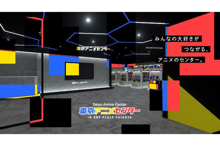 新施設「東京アニメセンター in DNP PLAZA SHIBUYA」のイメージ図