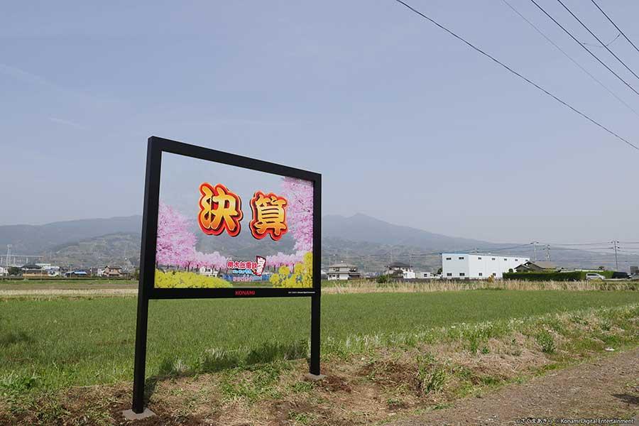 """桃鉄""""決算シーン""""を再現した看板の現地写真"""