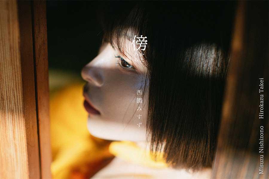 西園みすずの写真集「傍-かたわら」【写真:(C)Hirokazu Takei&Misuzu Nisizono】