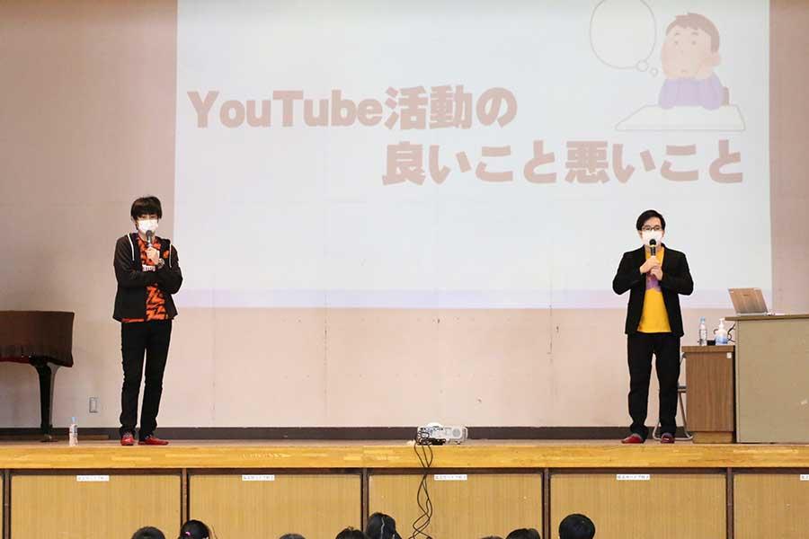 小学校6年生の児童に向けて講演会を行った「裏切りマンキーコング」の2人【写真:ENCOUNT編集部】