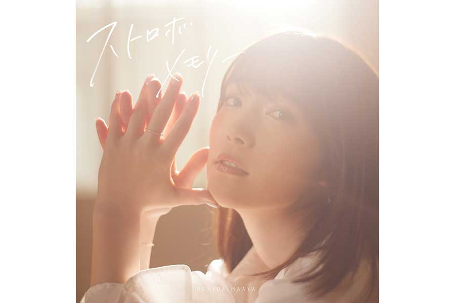 内田真礼が12thシングル「ストロボメモリー」をリリース