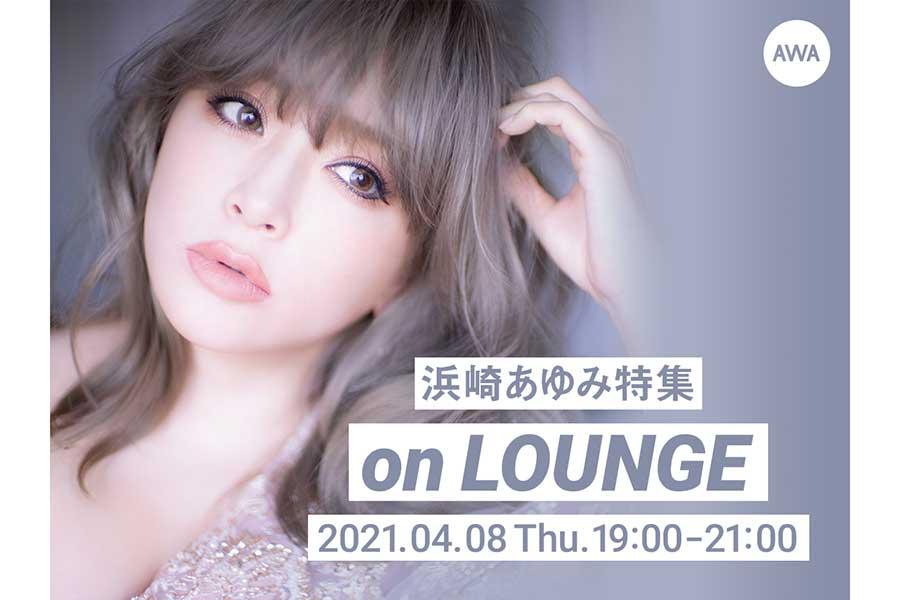 「LOUNGE」で浜崎あゆみの楽曲で彩られる特集イベントが開催される
