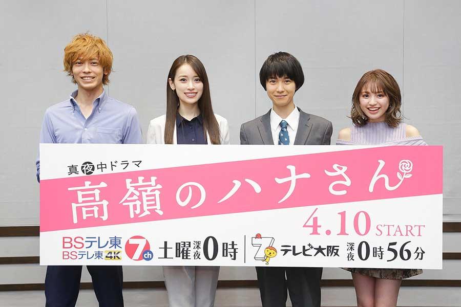 会見に出席した猪塚健太、泉里香、小越勇輝、香音(左から)【写真:(C)「高嶺のハナさん」製作委員会2021】