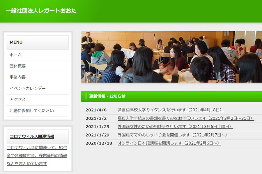レガートおおたの公式ホームページ 多言語高校入学ガイダンスも実施