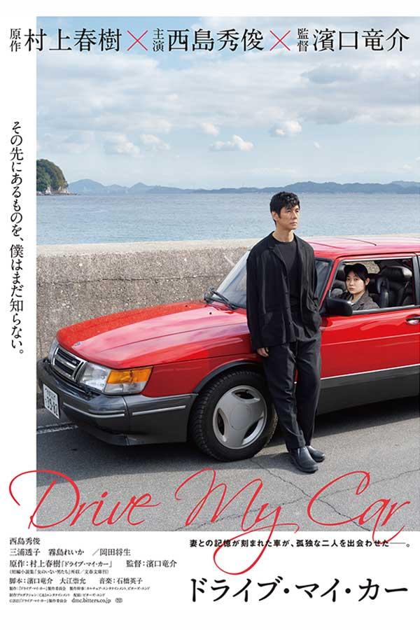 映画「ドライブ・マイ・カー」のティザービジュアル【写真:(C)2021 『ドライブ・マイ・カー』製作委員会】