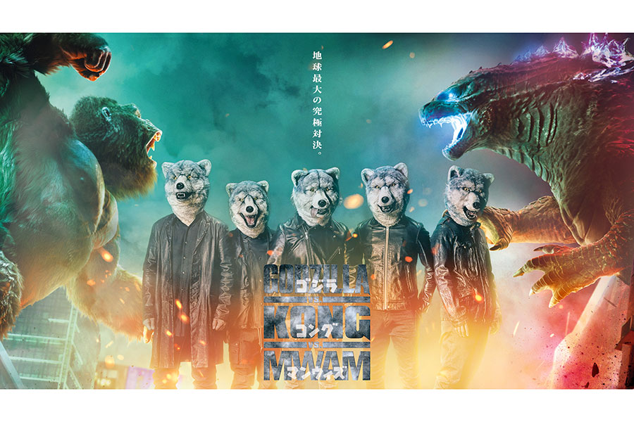 MAN WITH A MISSION、新曲が「ゴジラvsコング」日本版主題歌に決定