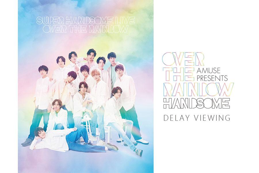 "「SUPER HANDSOME LIVE 2021 ""OVER THE RAINBOW""」のディレイ・ビューイングが決定"