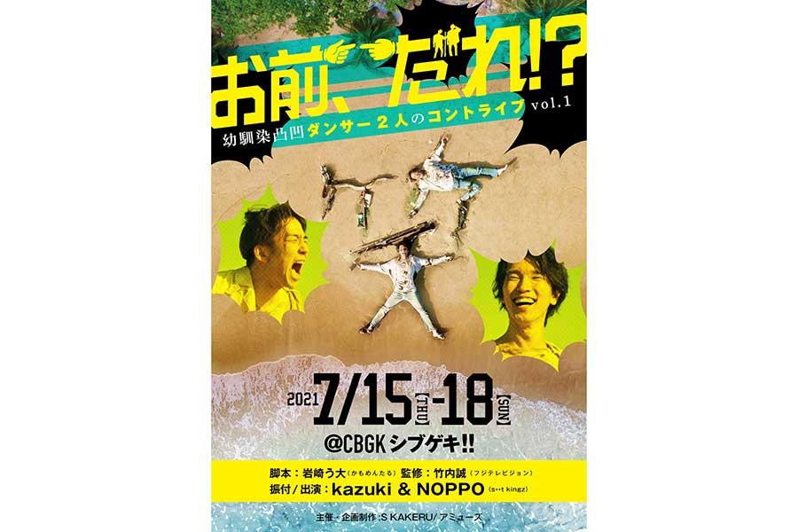 「s**t kingz」kazukiとNOPPOがコントライブを開催へ