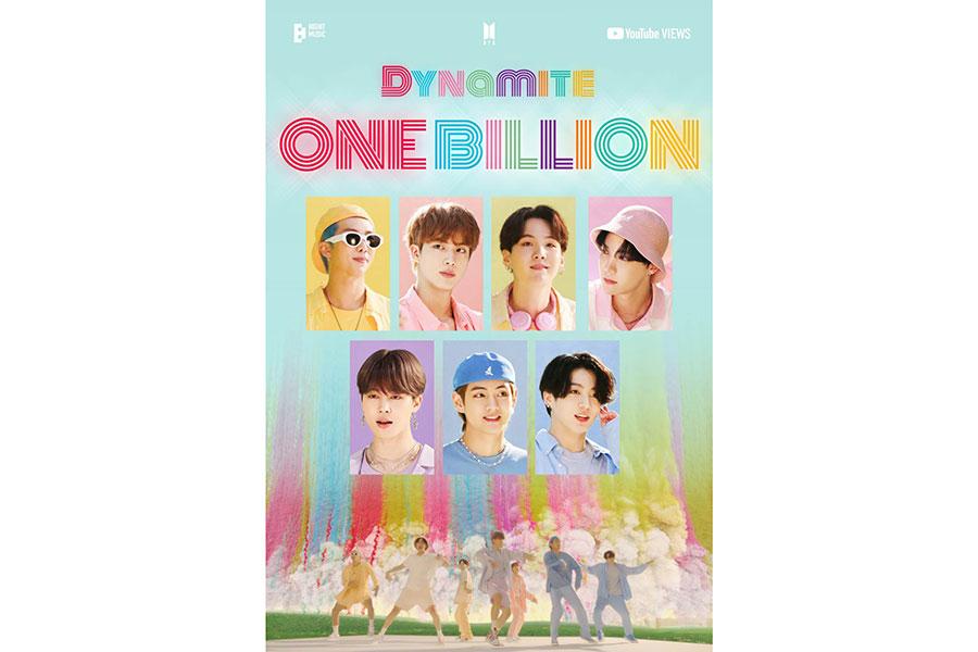 BTS「Dynamite」MVのYouTube再生回数が10億回突破 通算3本目の10億超を記録