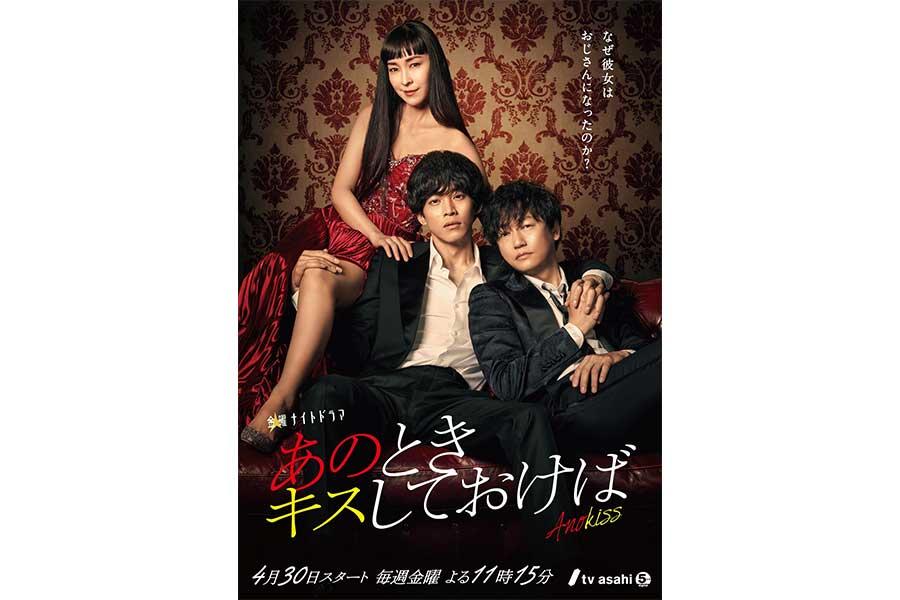 松坂桃李主演「あのときキスしておけば」 主題歌はSUPER BEAVERの「愛しい人」に決定