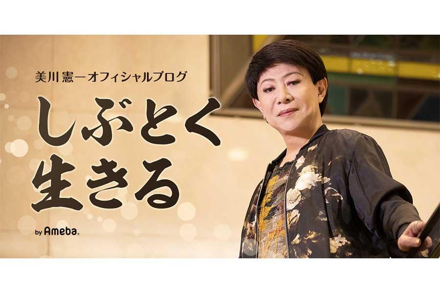 (C)美川憲一オフィシャルブログ「しぶとく生きる」Powered by Ameba