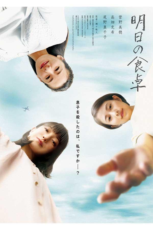 映画「明日の食卓」のポスタービジュアル【写真:(C)2021「明日の食卓」製作委員会】