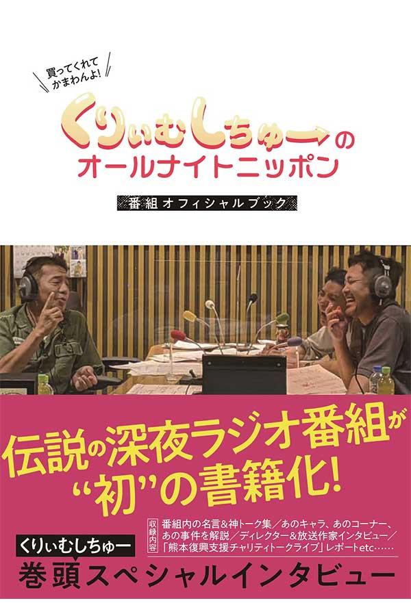 大反響の「くりぃむしちゅーのオールナイトニッポン番組オフィシャルブック」