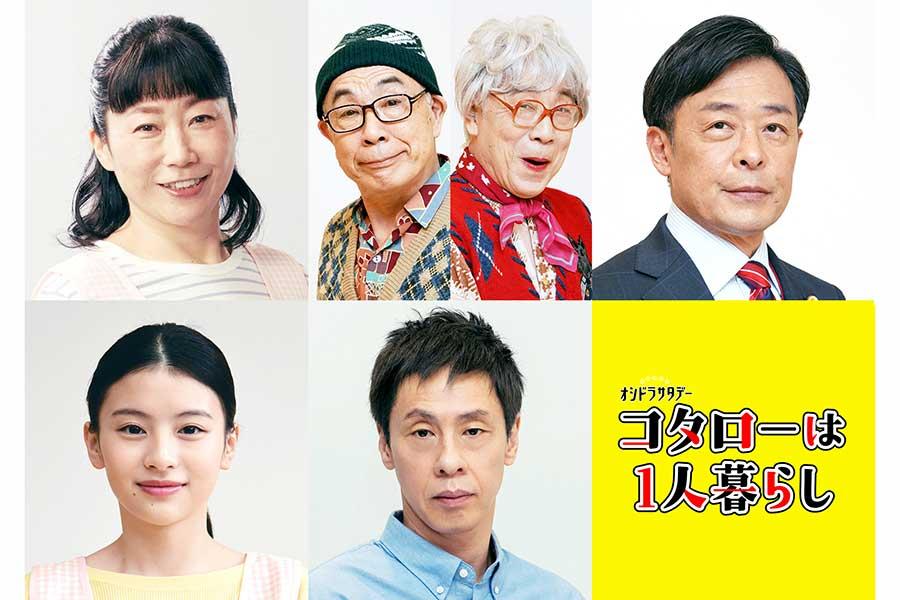 関ジャニ∞の主題歌音源と新PR映像を初解禁、横山裕主演「コタローは1人暮らし」