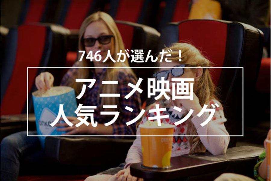「何度見ても飽きない」 世代を越えて楽しめる「人気アニメ映画ランキング」1位は?