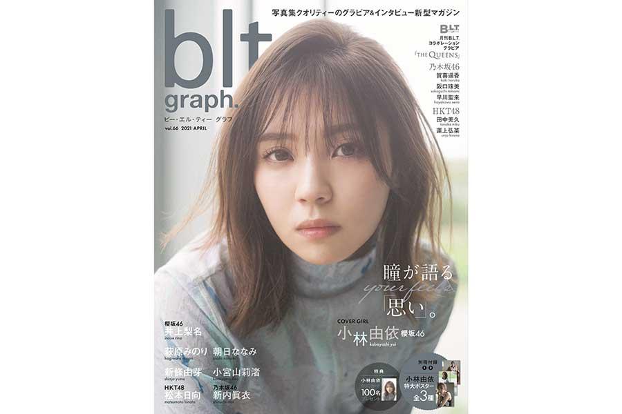 櫻坂46・小林由依、「blt graph.」表紙&特大ポスター3種公開 美しい素肌に圧倒的な美