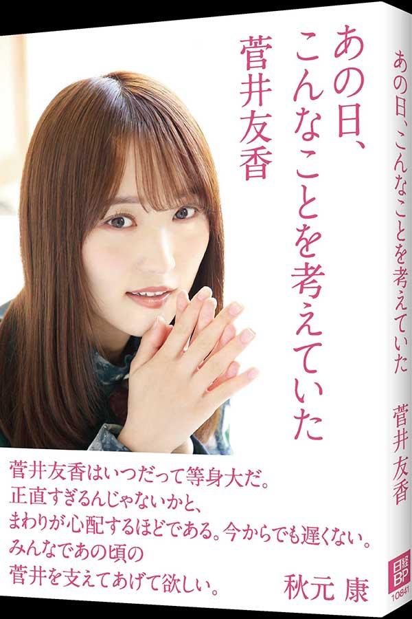 櫻坂46・菅井友香「あの日、こんなことを考えていた」の書影