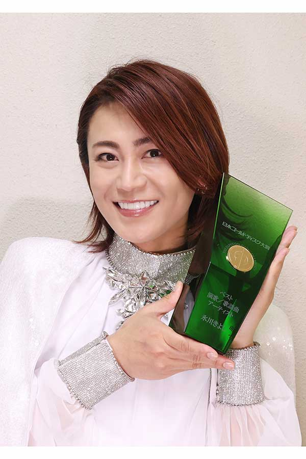 日本ゴールドディスク大賞「ベスト・演歌/歌謡曲・アーティスト」を受賞した氷川きよし