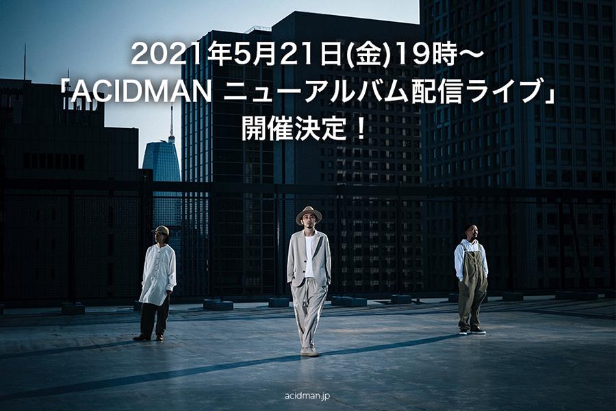 ACIDMANの配信ライブ開催が決定