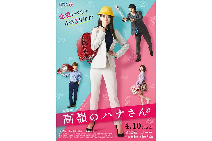 泉里香主演ドラマ「高嶺のハナさん」 第1話見逃し配信が1週間で100万再生突破