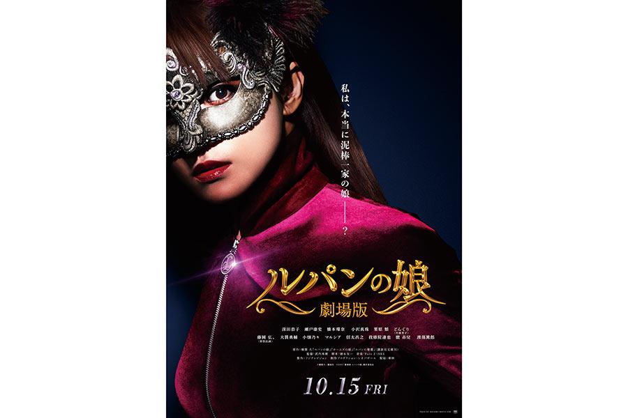 """深田恭子の話題ドラマ「ルパンの娘」、劇場版が10月15日に公開へ """"最終章""""は海外が舞台"""