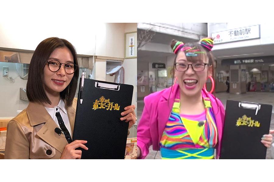 「幸せ!ボンビーガール」に登場の朝日奈央とフワちゃん【写真:(C)日本テレビ】