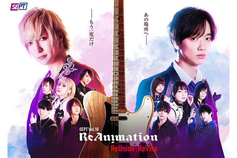 「SEPT」最新作は「SEPT Vol.9 ReAnimation」のリメイク作と完全新作の2本同時上演