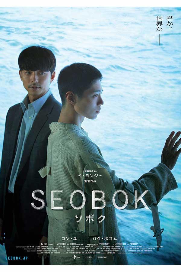 「SEOBOK/ソボク」のティザービジュアル【写真:(C)2020 CJ ENM CORPORATION, STUDIO101 ALL RIGHTS RESERVED】