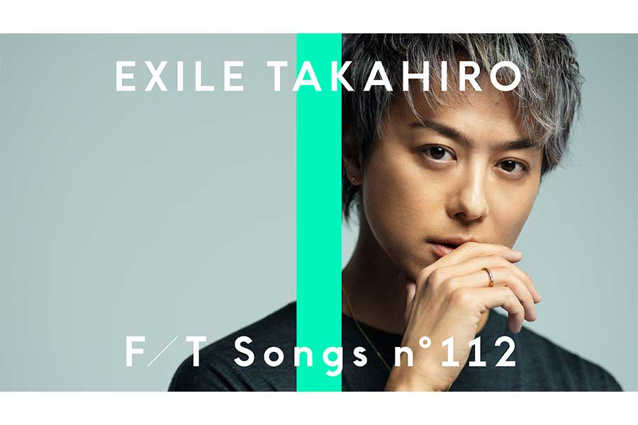 「EXILE」TAKAHIROが「THE FIRST TAKE」第112回に初登場