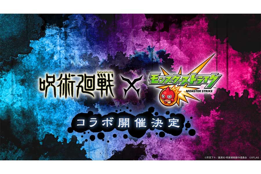 「モンスト×呪術廻戦」コラボが決定 虎杖悠仁のイラスト公開、グッズ販売も実施予定