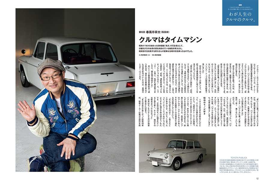 春風亭昇太、1967年式の愛車トヨタ・パブリカ紹介「買って24年、まったく壊れない」