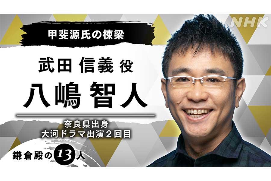 武田信義を演じる八嶋智人【写真:(C)NHK】
